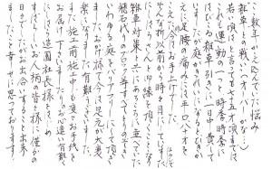 高塚台 K様 声2