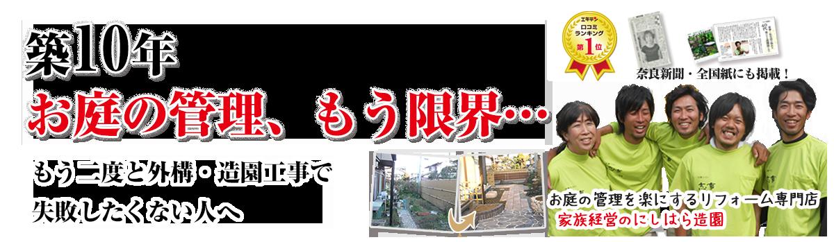 奈良造園・外構・庭リフォームで口コミ評判の西原造園