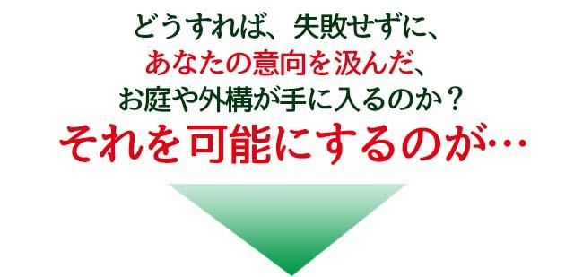 どうすれば奈良で意向を汲んだ施工をしてもらえるか?