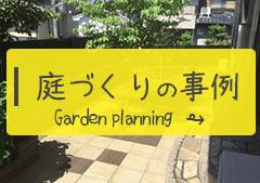 庭づくりの事例