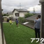 子供が庭遊びできるように、人工芝で安全な庭になった事例