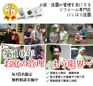 奈良の庭リフォーム・外構工事で口コミ評判のにしはら造園