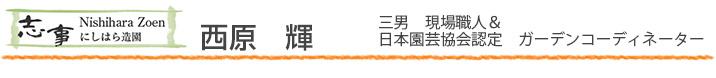 奈良の外構エクステリア業者の西原造園のお客様担当