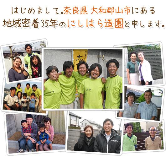 奈良の造園・外構・エクステリア業者の西原造園と申します。