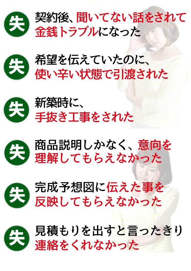 奈良の外構・造園工事でこんな失敗がないですか?