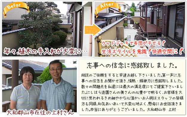 造園(庭)・外構・エクステリア工事をされた大和郡山市にお住いのK様