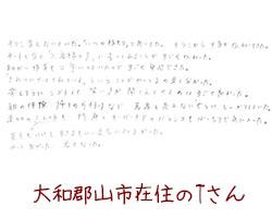 奈良で造園(庭)・外構・エクステリア工事をされた大和郡山市のT様のお客様の声 2