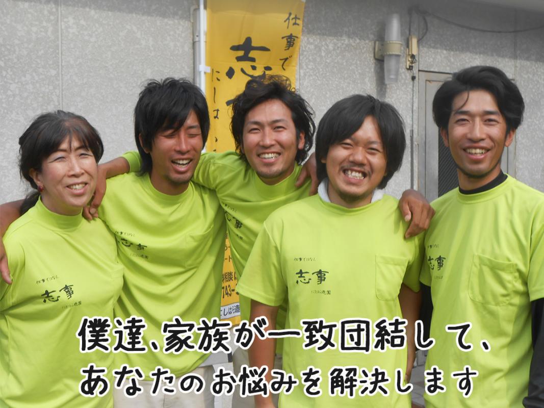 奈良の造園業者西原造園のスタッフ