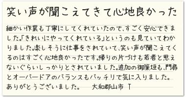 奈良で造園(庭)・外構・エクステリア工事をされた大和郡山市のT様のお客様の声 1