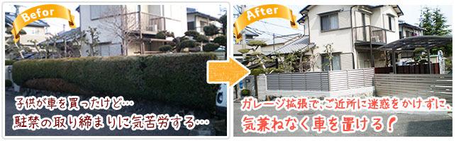 奈良で造園(庭)・外構・エクステリア工事をされた大和郡山市のT様