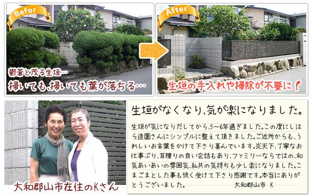 造園(庭)・外構・エクステリア工事をされた奈良の大和郡山市のK様