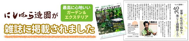 奈良の業者の私たちが雑誌に掲載されました