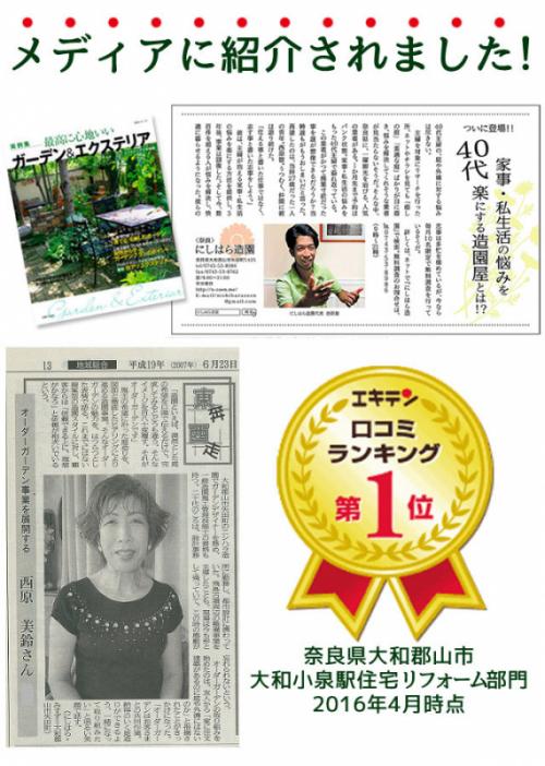 奈良の外構造園業者西原造園がメディアに紹介されました