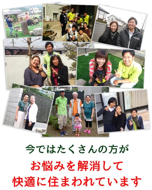 たくさんの奈良の方が、造園(庭)・外構・エクステリア工事で悩みを解決しています
