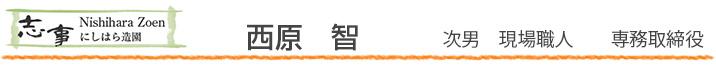 奈良の外構エクステリア業者の西原造園の専務