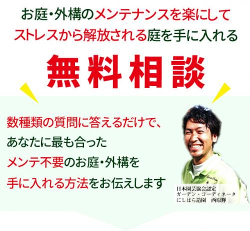 奈良の造園(庭)・外構・エクステリア業者のにしはら造園の無料相談
