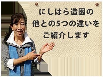奈良の外構・造園業者 西原造園の5つの違い