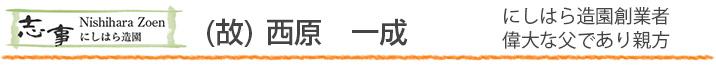 奈良の外構エクステリア業者の西原造園の社長