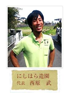 奈良の造園・外構業者西原造園の代表西原武