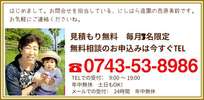 無料相談のお問合せは、0743-53-8986までお電話下さい
