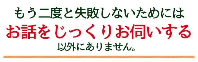 奈良で造園(庭)・外構・エクステリア工事で失敗しないためには、お話をじっくり伺う事とが大切です