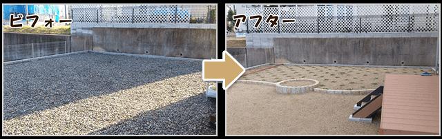 庭でBBQができるようになった事例 奈良県生駒郡W様
